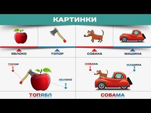 Как запоминать Английские слова?
