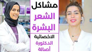 قمة الافادة ! لكل مراحل عمر المرأة مشاكل الشعر والبشرة | مع الدكتورة اصالة