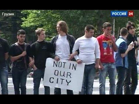 Грузины избили гомосексуалов
