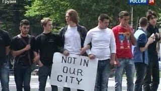 В Тбилиси геев забрасали камнями !