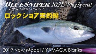 BlueSniper103L PlugSpecial ロックショア実釣編