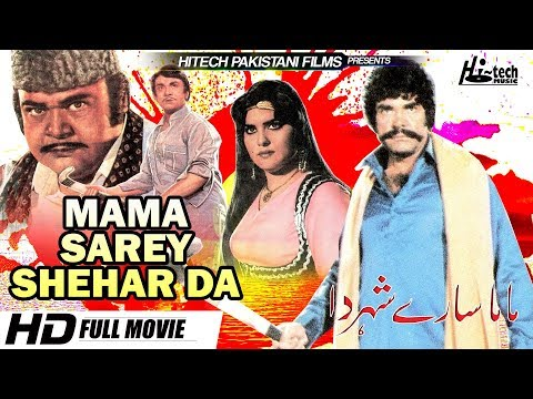 MAMA SAREY SHEHAR DA -  SULTAN RAHI, NANNA, ALI EJAZ & MUMTAZ - OFFICIAL PAKISTANI MOVIE
