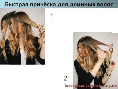 Прически на средние, длинные волосы за 5 минут на каждый день   Зачіска на середнє волосся