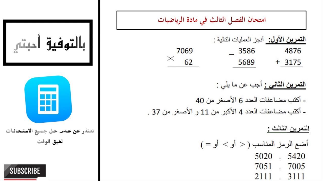امتحان في مادة الرياضيات الفصل الثالث السنة الثالثة ابتدائي