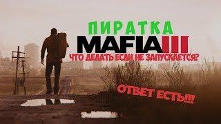 Что делать если Mafia 3(Пиратка) не запускается!Решение!(в SteamSmartLoader.ini Target = launcher.exe меняем на: Target = mafia3.exe ! Ставь лойс если помог!), 2016-10-08T11:48:03.000Z)