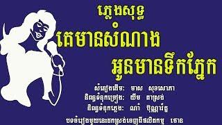 គេមានសំណាងអូនមានទឹកភ្នែក ភ្លេងសុទ្ធ មាស សុខសោភា,Ke Mean Som Nang oun Ban Tek Pnek