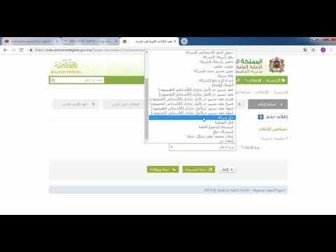 Les Annonces Légales Au Maroc Par Internet - Etape Par Etape