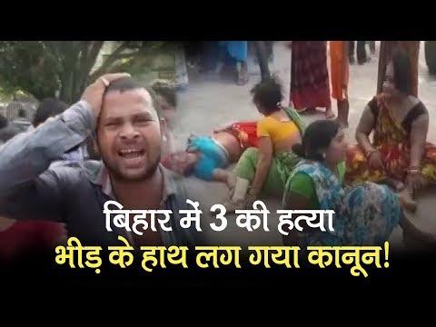Bihar में मवेशी चोरी के आरोप में भीड़ ने 3 लोगों की हत्या की