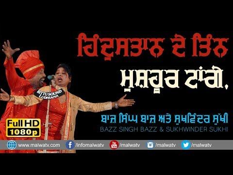 ਹਿੰਦੁਸਤਾਨ ਦੇ ਤਿੰਨ ਮੁਸ਼ਹੂਰ ਟਾਂਗੇ 🔴 THREE FAMOUS TANGE OF INDIA 🔴 BAAZ SINGH & SUKHWINDER SUKHI 2019