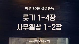 [성경통독] 룻기 1~4장, 사무엘상 1~2장