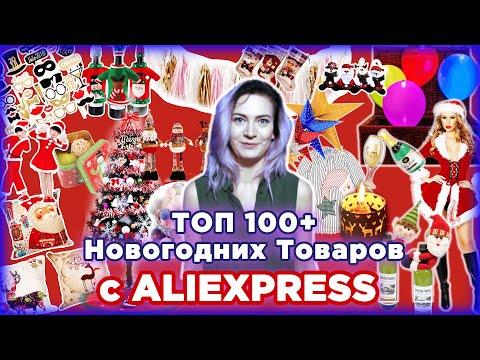 ТОП 100+ Крутые Товары на Новый Год с Алиэкспресс | Лучшее на AliЕхpress
