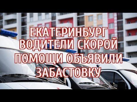 🔴 Частником, которому отдали скорую помощь Екатеринбурга, занялись Генпрокуратура и ФСБ