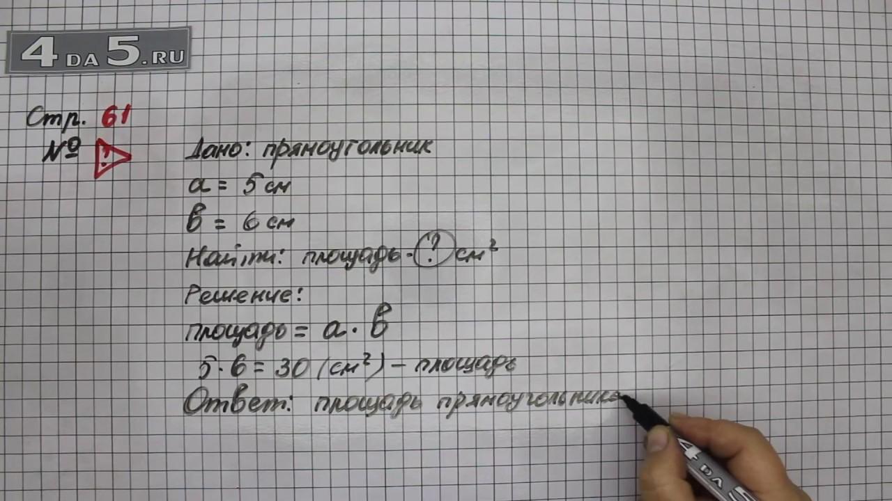 гдз по математике 2 класс башмаков нефедова 1 часть