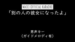 【公式カラオケ】wacci『別の人の彼女になったよ』男声キー(ガイドメロディ有)
