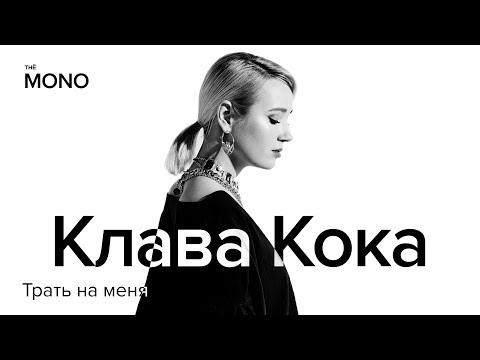 Клава Кока - Трать на меня / THĒ MONO SHOW (Премьера Трека)