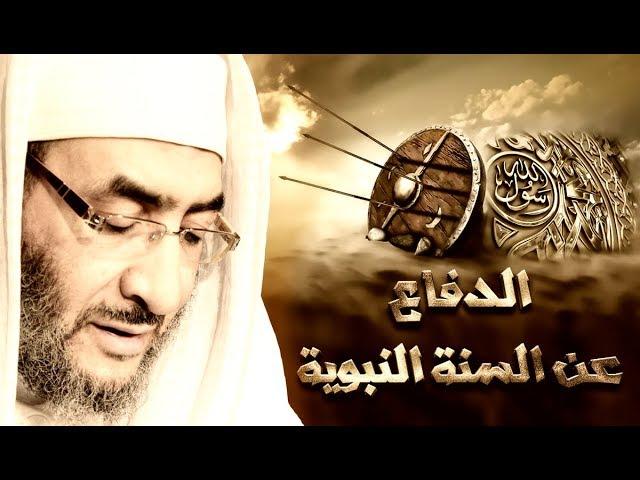 الرد على زعم التناقض بين القرآن والسنة | الدفاع عن السنة 35
