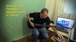 Алексей Таран - Проверка звуковой карты от Tascam US 366