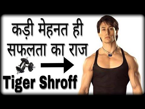 Tiger shroff biography. Real life success story jai hemant shroff in hindi in urdu