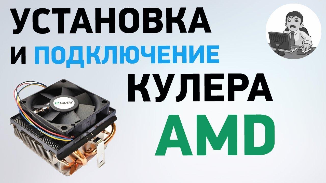 Как установить и подключить кулер AMD. Подробная инструкция