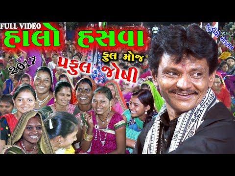 PRAFUL JOSHI FULL LOK DAYRO 2017 || GUJRATI JOKES || Gujarati Full Comedy ||