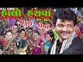 Praful Joshi Full Lok Dayro 2017 || Gujrati Jokes || Gujarati Full Comedy || video