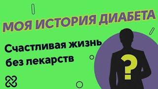 Диабет без лекарств || История Куралай Лекеровны thumbnail