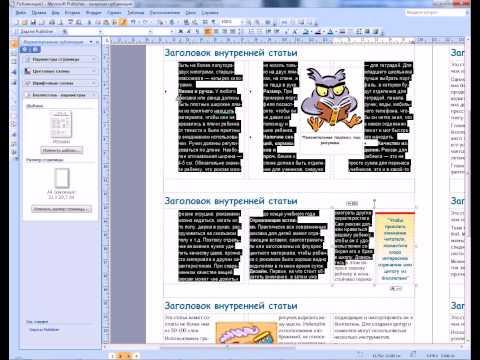 Создаем бюллетень за 30 минут в MS Office Publisher