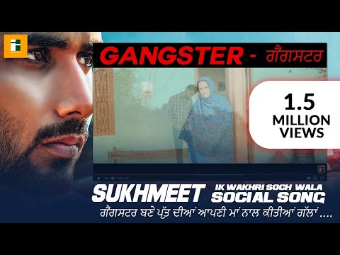 Gangster Tera Putt (Full Song) I Gangland In Motherland I Sukhmeet I The Theatre Army Films