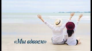 """""""Мы вдвоем"""" - песня Макса Фадеева и Наргиз в исполнении регента Людмилы"""