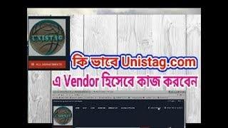 How to work Unistag.com like a vendor ( part 1)