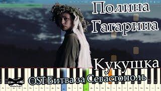 Полина Гагарина - Кукушка (OST Битва за Севастополь) (на пианино Synthesia cover) Ноты и MIDI