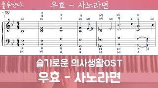 슬기로운 의사생활OST 우효(OOHYO) - 사노라면(…