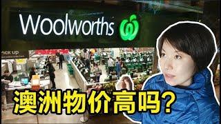 12澳洲物价高吗?带你逛逛超市|留学生的日常采购【澳洲留学Melbourne】