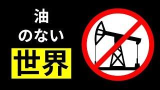地球上の石油がすべて尽きたらどうなる?