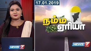 Namma Area Morning Express News | 17.01.2019 | News7 Tamil