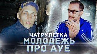 МОЛОДЕЖЬ и АУЕ Чат Рулетка