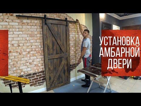 Установка Амбарной Двери Своими Руками