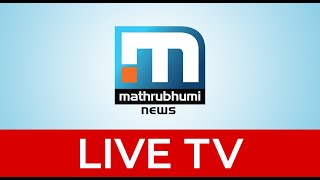 Mathrubhumi News Live TV   Malayalam News Live   Kerala News   മാതൃഭൂമി ന്യൂസ് ലൈവ്