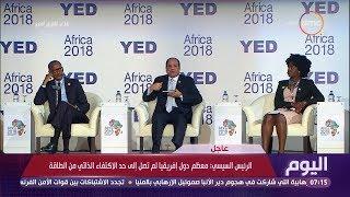 """اليوم - كلمة الرئيس عبد الفتاح السيسي أثناء فعاليات منتدى """" إفريقيا 2018 """" Video"""