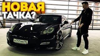 ПРОМЕНЯЛ СВОЙ МЕРС НА ЭТО?! Porsche Panamera Turbo