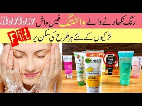 Best Skin Whitening Face Wash for All Skin Types in Urdu
