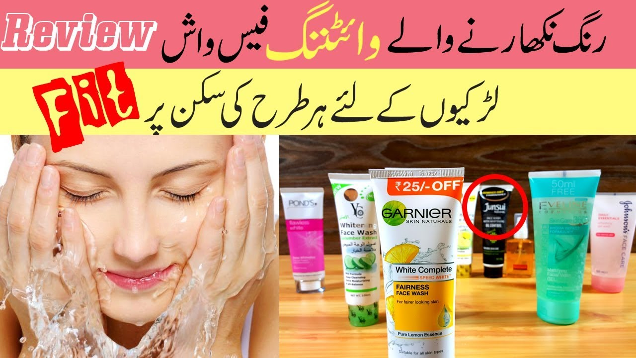Best Skin Whitening Face Wash For All Types In Urdu Youtube Fair Lovely Fairness Facial Foam