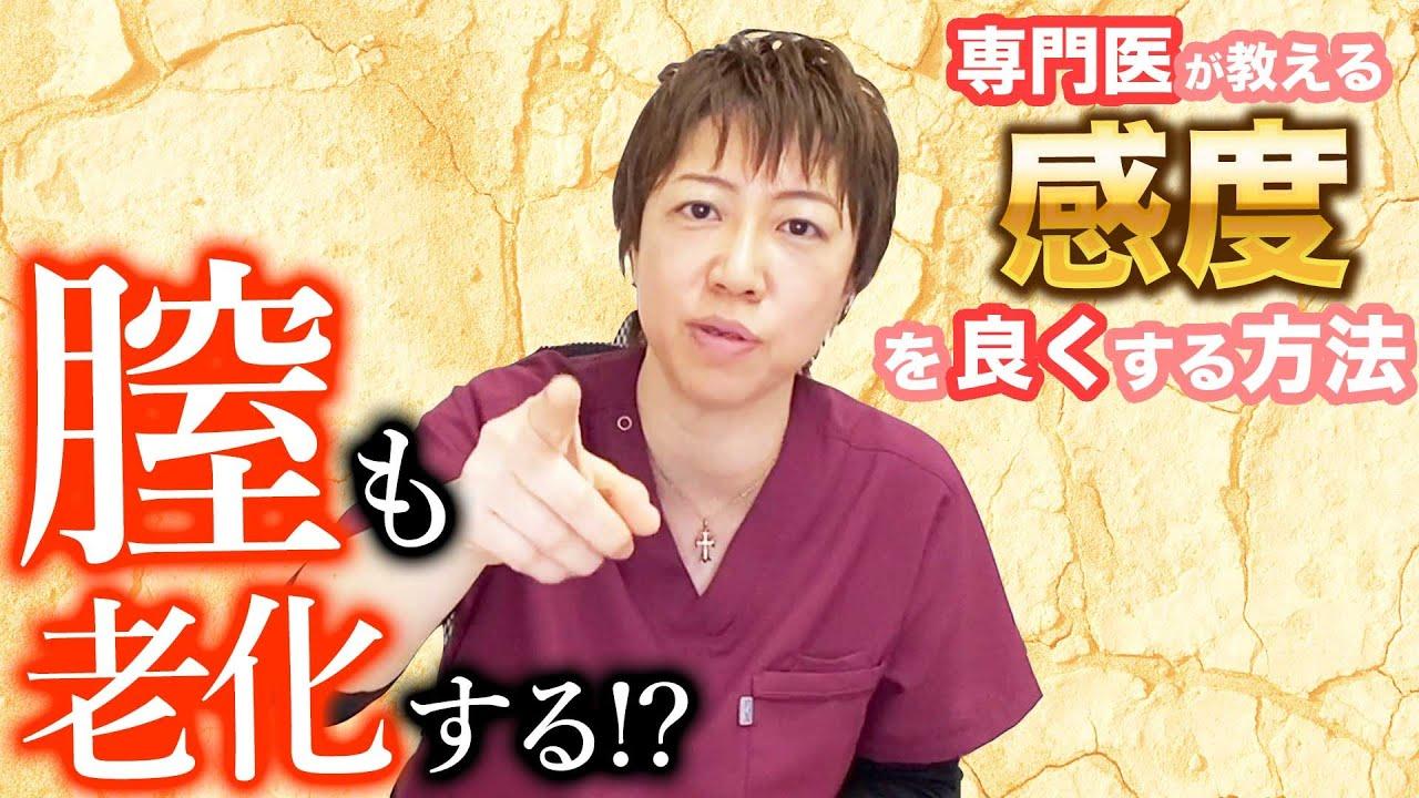 【産婦人科医が教える】Gスポットの秘密こっそり内緒で教えます♡(感度を高める方法、毎年膣は老化しています