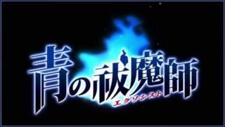 青の祓魔師 1期 1-25話