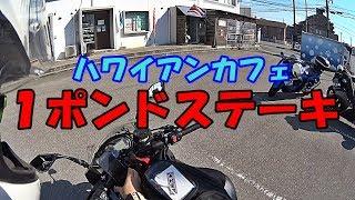 先日ツイッターで情報入手したお店、神戸市西区にあるハワイアンカフェ...