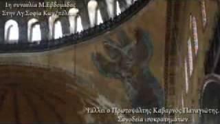 Византийская Христианская песня