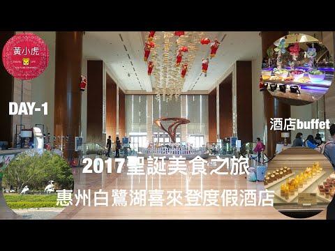 聖誕美食之旅2017 惠州白鷺湖喜來登度假酒店 day-1豐渚園 惠州步行街 酒店自助晚餐