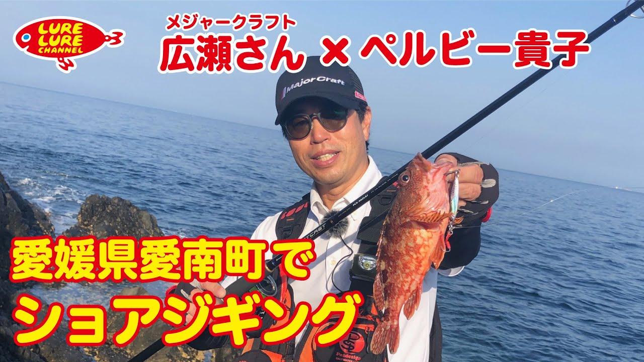 第299回放送(6/24)広瀬達樹さんと愛南ライトショアジギング