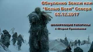 """""""Обнуление"""" земли или """"Белые Боги"""" Севера 05.12/""""Zeroing"""" the earth or the """"White Gods"""" of the North"""