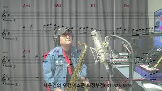 9월에 떠난 사랑(원곡:유익종)-테너색소폰:채윤건